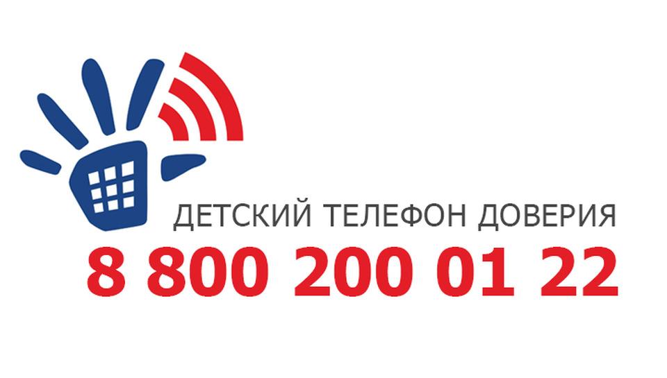 телефон_доверия_логотип