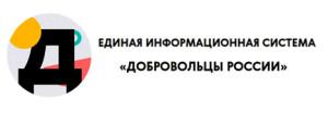 Баннер ЕИС Добровольцы России